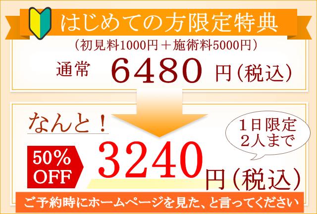 初めての方限定、初回通常6480円を一日2名まで、50%OFFの3240円にてご提供