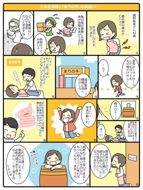 まりの手の施術を簡単に説明する漫画