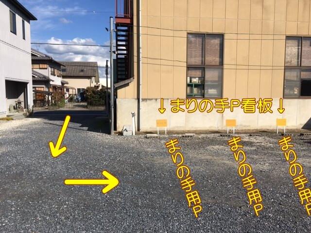 まりの手専用駐車場