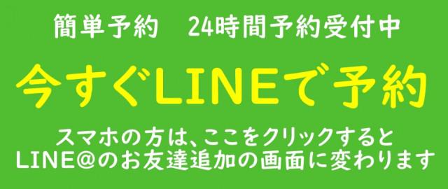LINE@でのお問い合わせ方法の説明