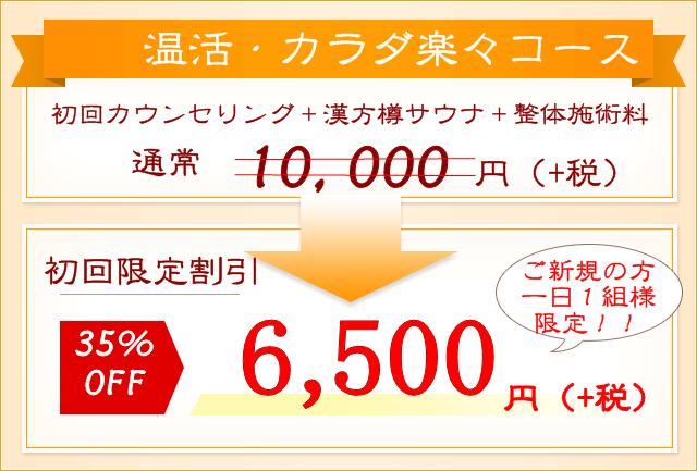 温活カラダ楽々コース 通常初回10000円を初回限定6500円にて