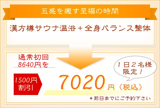 樽サウナと整体のセットを7020円でご案内