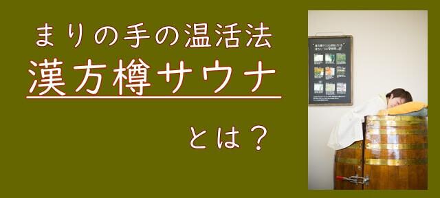まりの手の温活法「漢方樽サウナとは?」(リンクページへ)