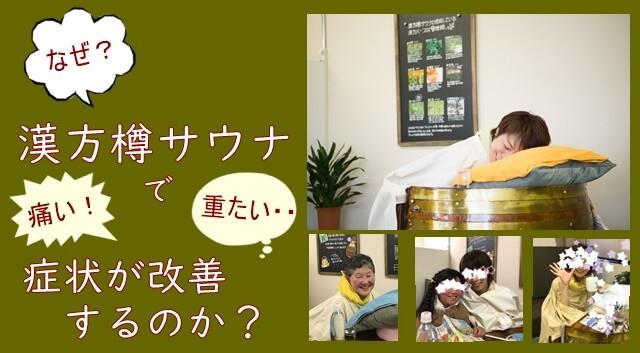 なぜ?漢方樽サウナで痛い・重たい、症状が改善するのか?