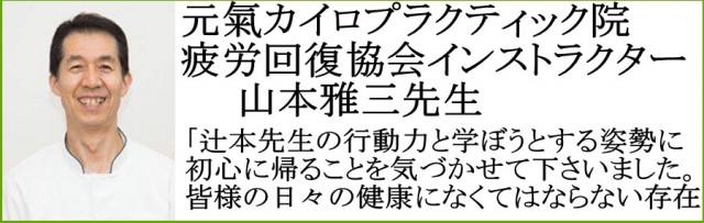 元氣カイロ院山本先生からの推薦文