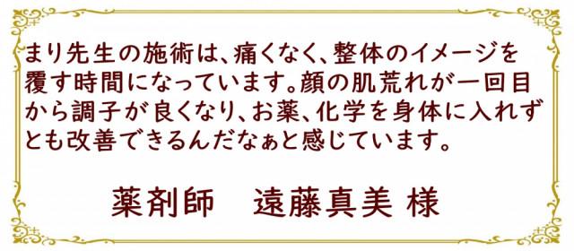 薬剤師 遠藤真美様からの推薦の言葉