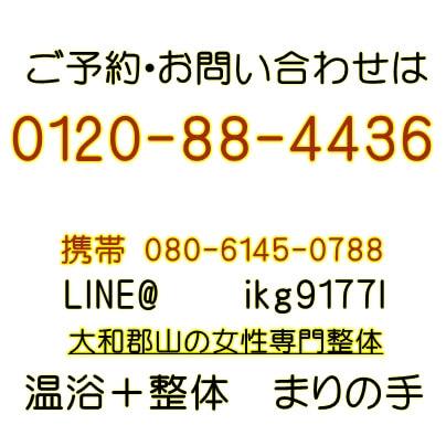 お問い合わせ電話番号 0120-88-4436他