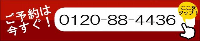 ご予約は今すぐ! 0120-88-4436