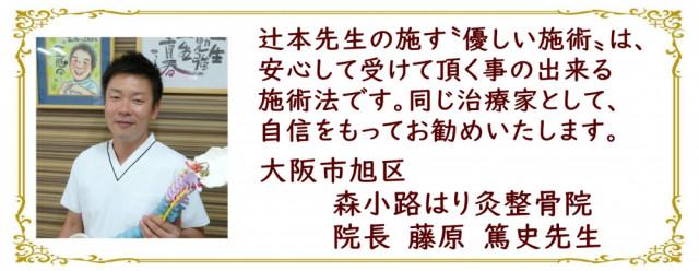 藤原篤先生推薦の声