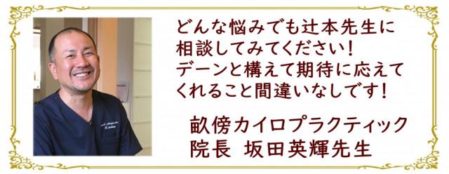 うねびカイロ院 坂田英輝先生の推薦文