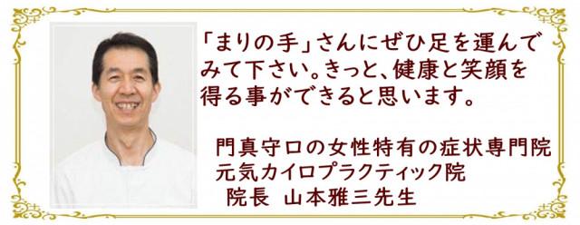 山本雅美先生からの推薦の声