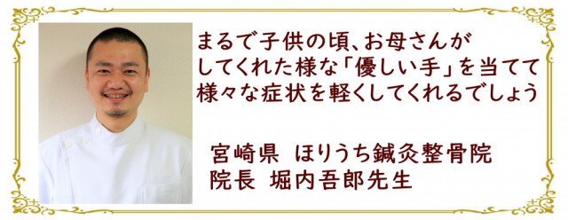 堀内吾郎先生推薦の声