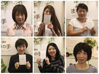 症状が改善されて笑顔になった女性6人の写真