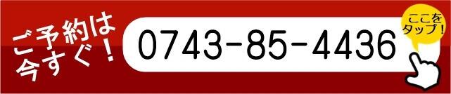 ご予約は今すぐ! 0743-85-4436